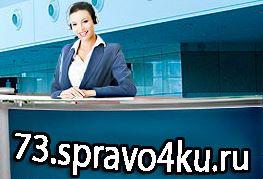 Медсправки в Ульяновске 73.spravo4ku